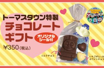 特製チョコレートギフト販売中!