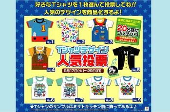 Tシャツデザイン人気投票開催中!