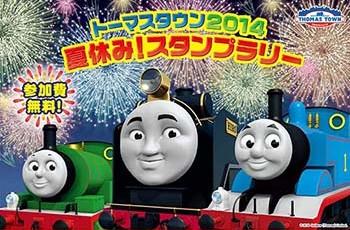 ☆☆ 夏休み!スタンプラリー  開催のおしらせ ☆☆