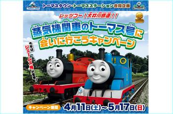 蒸気機関車のトーマス号に会いに行こうキャンペーン実施中!