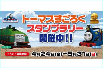 「すごろくスタンプラリー」5月31日まで!!