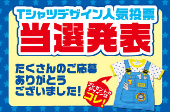 Tシャツ人気投票 ☆プレゼント当選発表☆