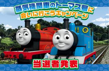 ☆店頭にて当選者発表中☆蒸気機関車のトーマス号に会いに行こうキャンペーン