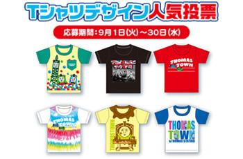 Tシャツ人気投票☆今年も開催します!