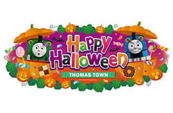 ☆トーマスタウンのハッピーハロウィン☆始まりました!