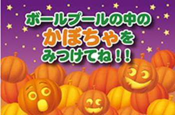 ブレンダム・ドックでかぼちゃさがし☆