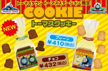 ☆☆人気のトーマスクッキーに新味登場☆☆