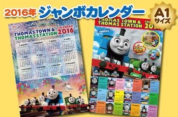 2016年 オリジナルジャンボカレンダーあとわずか…☆
