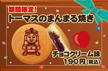 トーマスのまんまる焼き、期間限定チョコクリーム味登場!!