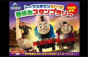新作映画公開記念★スタンプラリー18日から開催!!