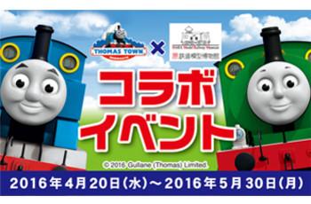 原鉄道模型博物館との限定コラボイベント☆