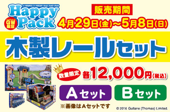 GW限定☆お得なハッピーパック