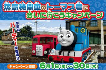 蒸気機関車のトーマスに会いにいこうキャンペーン★6月30日までで終了★