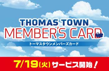【トーマスタウンメンバーズカード】はじまります!