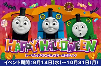 ☆9月14日から★トーマスタウンのハッピーハロウィン2016★☆