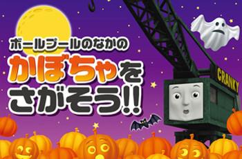 ☆ブレンダム・ドックでかぼちゃさがし☆