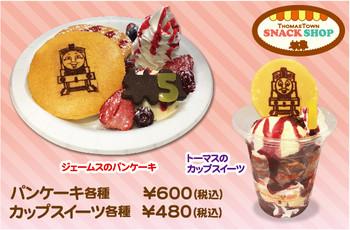 スナックショップに新メニュー☆パンケーキ&カップスイーツが登場