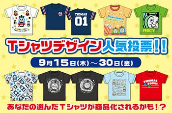 Tシャツデザイン人気投票、実施中!!