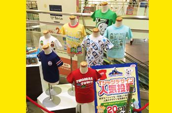 9月30日まで☆★Tシャツデザイン人気投票★