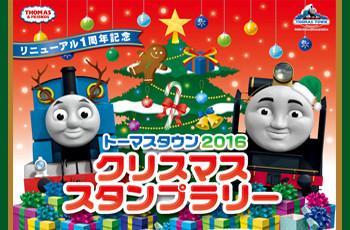 ☆クリスマススタンプラリー☆11/18から開催!!