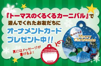 クリスマスオーナメントカードプレゼント中★