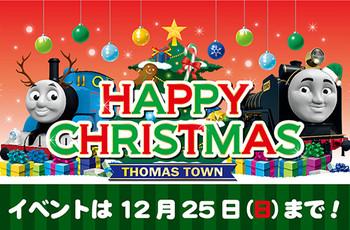 ☆トーマスタウンのハッピークリスマス★開催中☆