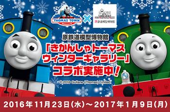 ★原鉄道模型博物館コラボ★イベント開催中!!