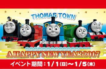 トーマスタウンのHAPPY NEW YEAR2017★