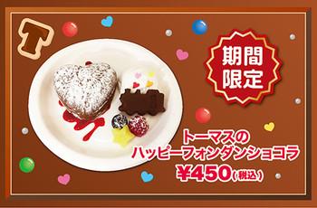 ☆バレンタイン限定スイーツ☆ その2