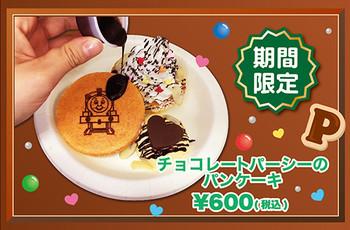 チョコレートパーシーのパンケーキ、3月14日まで販売延長★