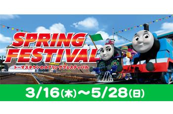 スプリングフェスティバルは3月16日から!