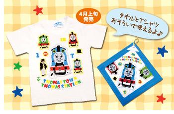 春の新商品☆Tシャツ&ループ付きタオル☆