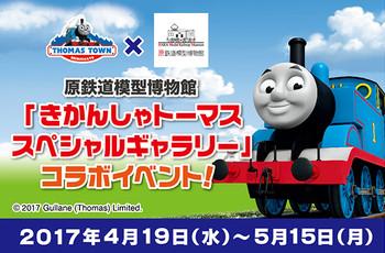 4月19日から「トーマスタウン×原鉄コラボイベント」開催★