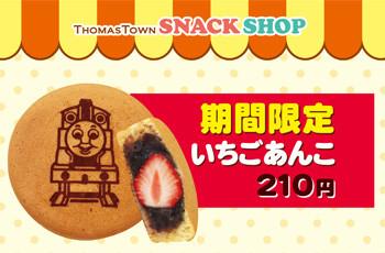 スナックショップ期間限定メニュー☆まんまるやき焼き「いちごあんこ」★