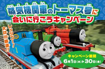 まもなく終了!!蒸気機関車のトーマス号に会いにいこうキャンペーン!