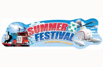 トーマスタウンのサマーフェスティバル開催!!