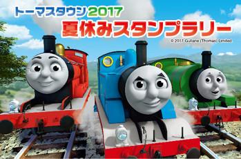 ☆「トーマスタウン夏休みスタンプラリー2017」8月18日から☆