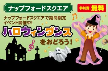 ♪♪ハロウィンダンスを踊ろう♪♪