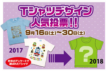 Tシャツ人気投票開催中★9/16~9/30★☆