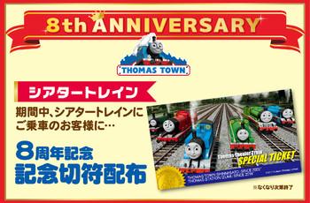 トーマスシアタートレイン8周年記念切符配布中★