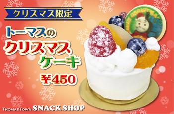 スナックショップ★トーマスのクリスマスケーキ★