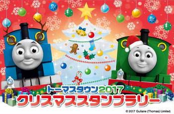 ☆★クリスマススタンプラリーは23日から★☆