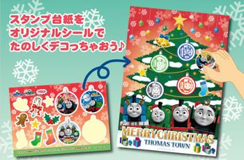 クリスマススタンプラリーは3日、日曜まで!!