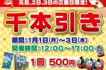 1/3まで★トーマスタウン千本引き