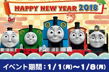 トーマスタウンのHAPPY NEW YEAR2018★