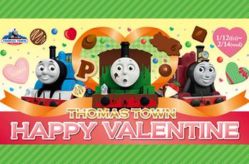 トーマスタウンのハッピーバレンタイン2018