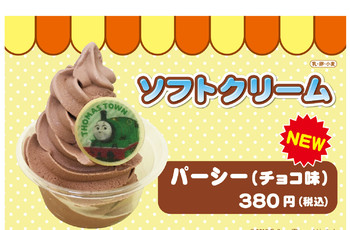 ソフトクリーム★チョコ味登場!
