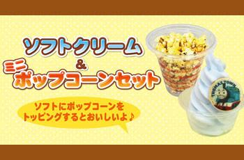 スナックショップのソフトクリーム&ミニポップコーンセット★