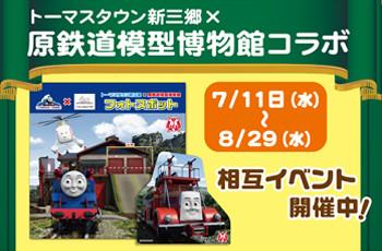 原鉄×トーマスタウンコラボは29日まで!!