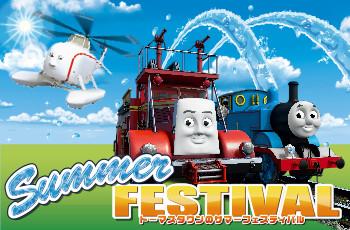 ★トーマスタウンのサマーフェスティバル☆2018開催!